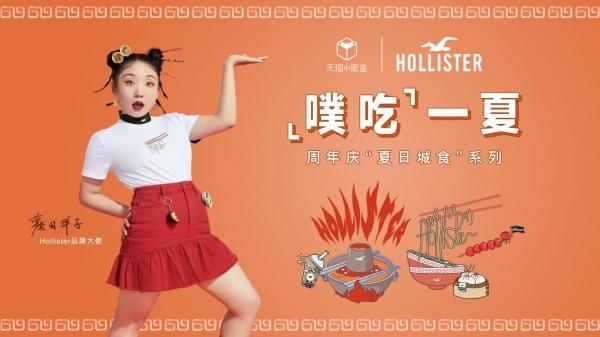 """抛开烦恼 """"噗吃""""一夏 HOLLISTER周年庆""""夏日城食"""" 系列治愈上市"""