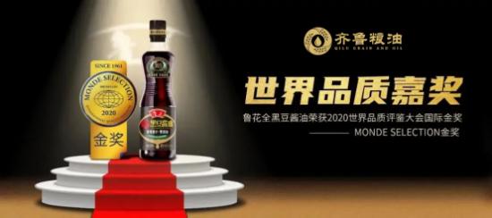 齐鲁粮油公共品牌 为国家运动员健康饮食保驾护航