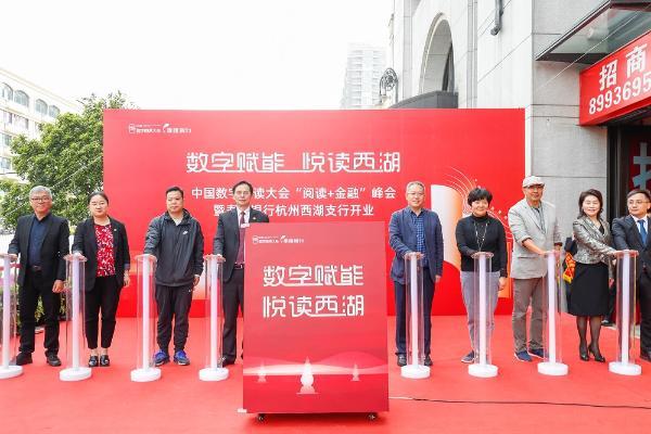 """杭州首家""""阅读金融""""跨境银行网点揭牌推广全民阅读"""