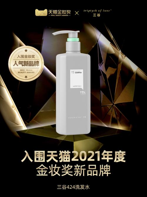 """""""美妆界奥斯卡""""揭晓, POLYVOLY旗下两品牌获殊荣"""