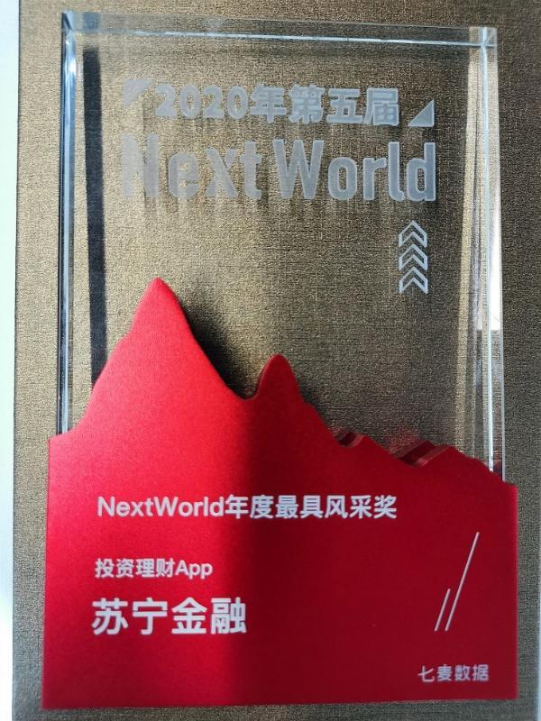 苏宁金融APP荣获NextWorld2020投资理财APP大奖