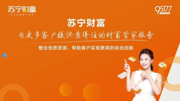 苏宁财富在资产管理技术的加持下加速数字豹变