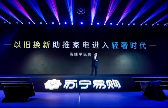 苏宁上线家电轻奢频道,引领家电消费新趋势