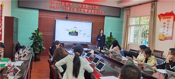 让技术赋能教学,重庆铜梁实验一小开展智慧课堂研讨会