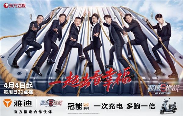 黄明昊加入极限男团!《极限挑战》第七季携雅迪全新来袭