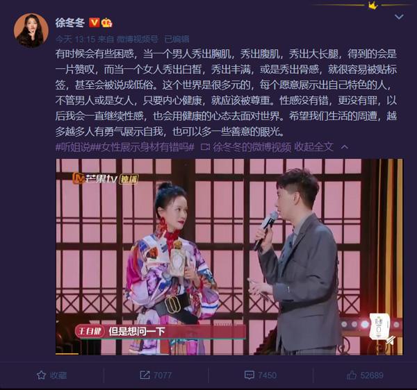 《听姐说》倪虹洁父母回避型沟通引热议 王菊徐冬冬鼓励女性展示身材