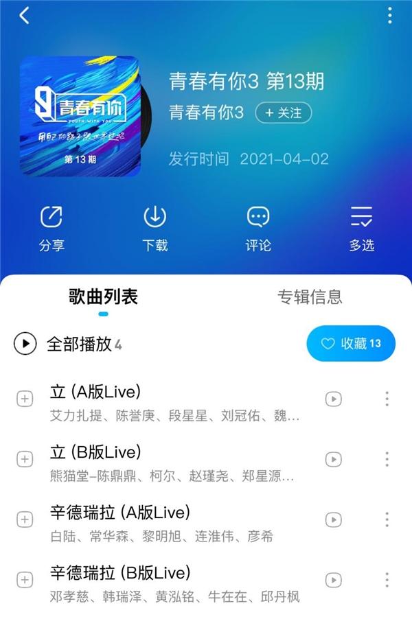 """《青春有你3》公布第二次公开排名 邓小慈被酷狗网友誉为""""大进步"""""""