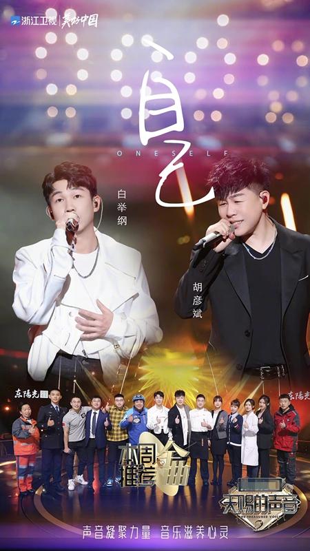 《天赐的声音2》圆满收官 刘惜君重返舞台夺酷狗专区TOP1