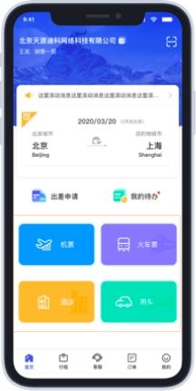 北京天源迪科上线迪科商旅App