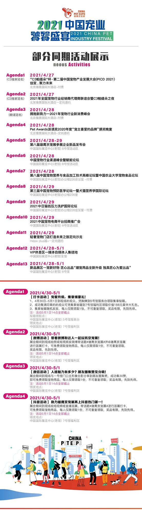 倒计时20天丨第八届雄鹰京宠展4月28日开幕,期待与您相约!