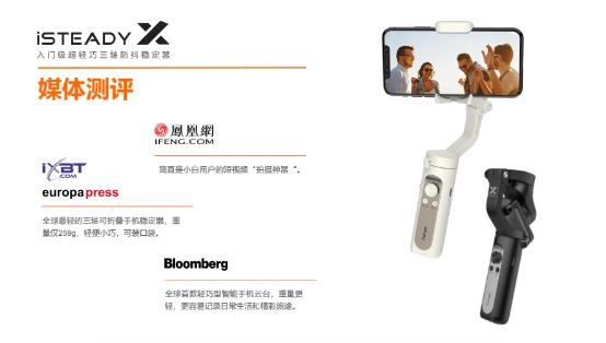 亚马逊手机稳定器Best Seller,浩瀚卓越国内大动作不断