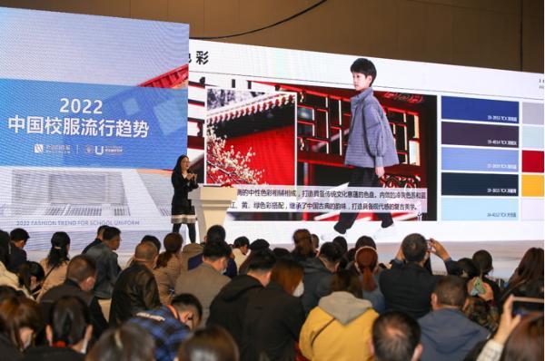 多元未来 | 乔治白联合东华大学在上海发布2022中国校服流行趋势
