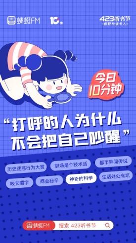 """傅菁、冯唐、冯仑、李静等节目重磅上新,蜻蜓FM""""423听书节""""会员买1得N"""