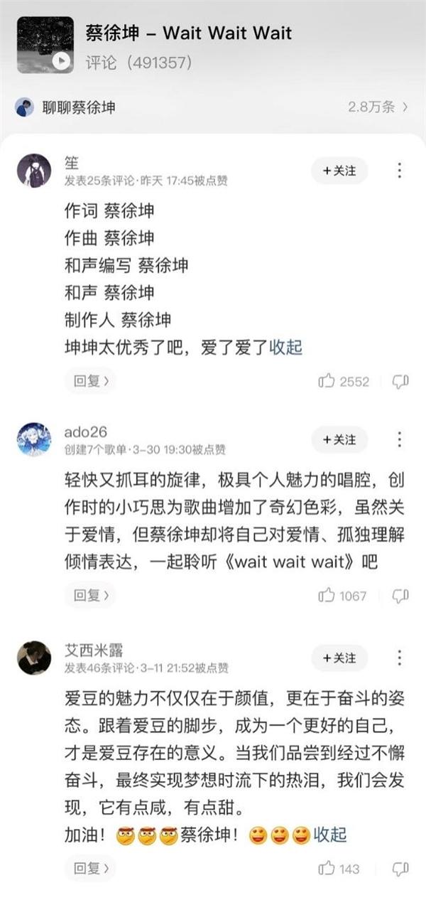 蔡徐坤新专《迷》4月9日在酷狗开启预约 引爆全网期待