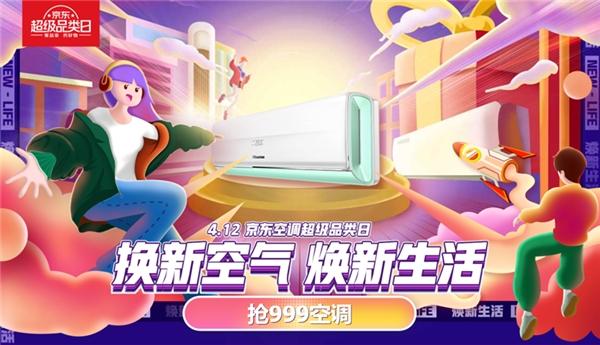 大牌5折秒杀!412京东空调超级品类日,错过等一年!