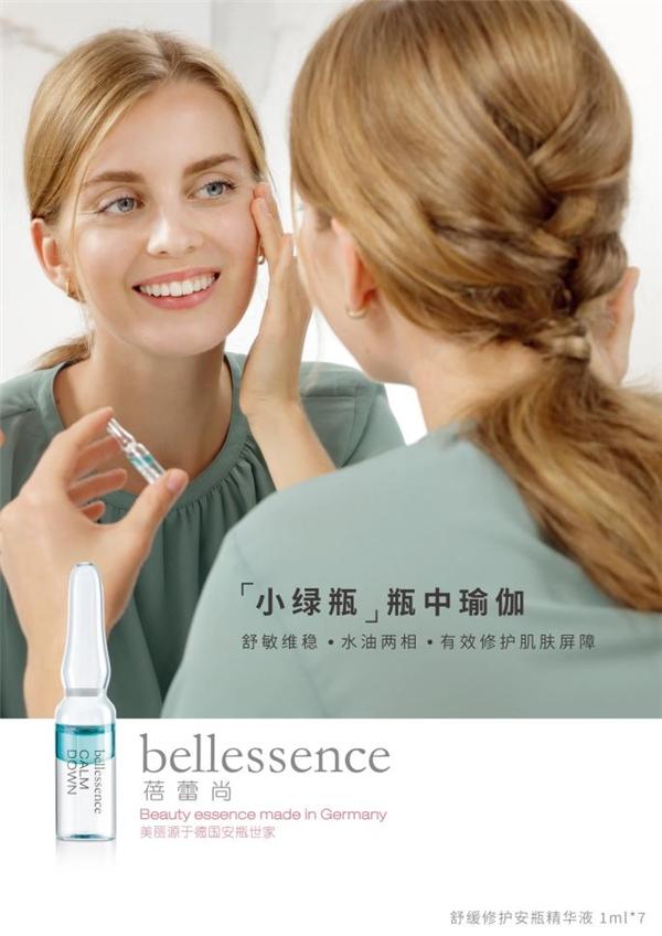 高效护肤,怎能缺少蓓蕾尚Bellessence两相安瓶?