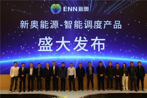 新奥能源智能调度产品盛大发布 开启数字化新篇章
