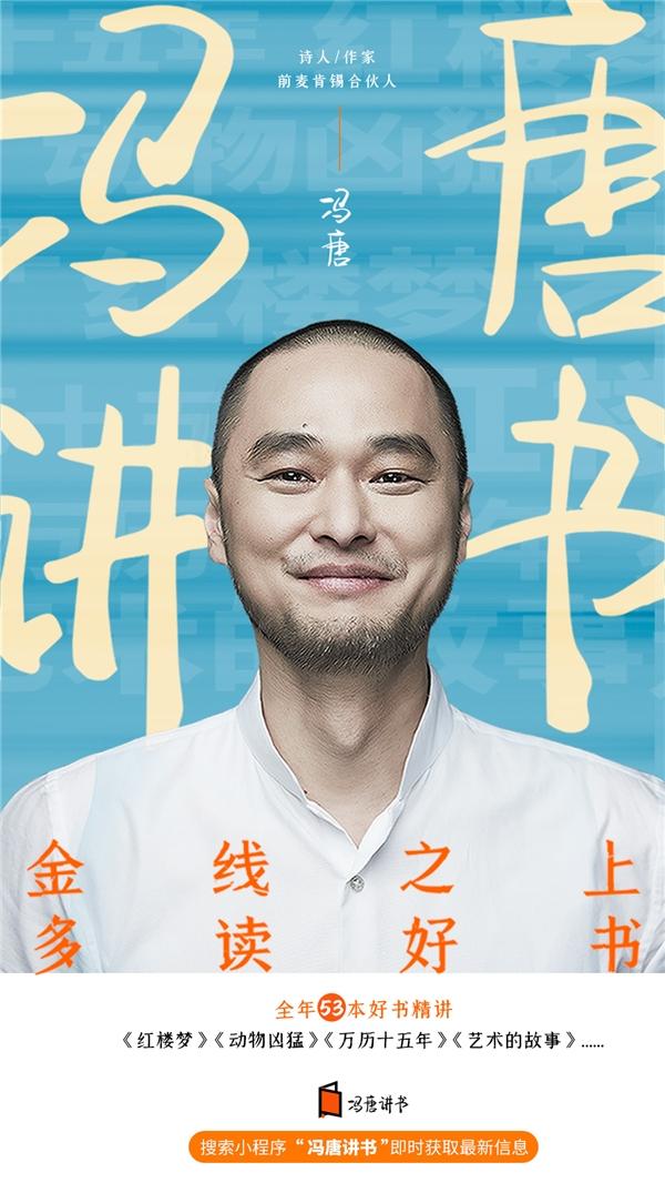 """蜻蜓FM携手冯唐推出冯唐讲书,慢读经典,带来""""金线""""解读"""
