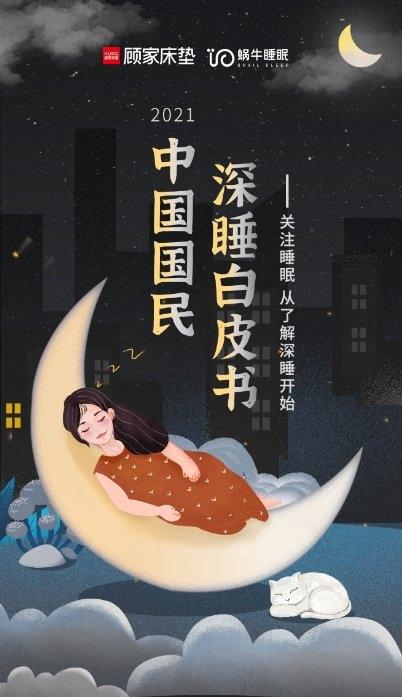 顾家床垫2021中国国民深睡白皮书,带你了解国民深睡现状
