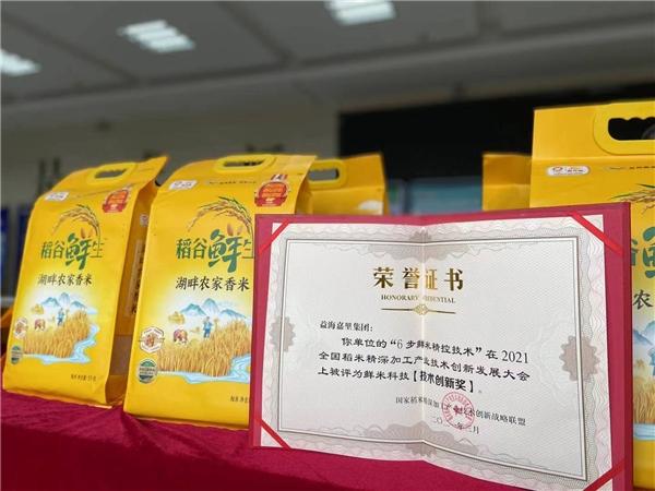 金龙鱼稻谷鲜生大米斩获科技创新双奖,树立大米行业新标杆