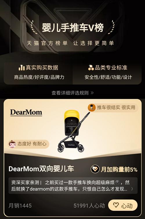 中国智造、稳健提质,DearMom品牌展现硬核实力