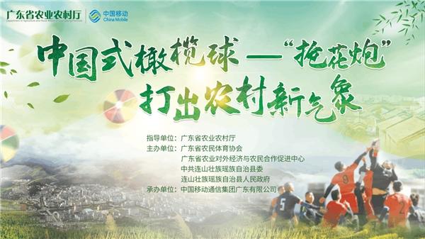 """看中国式橄榄球——""""抢花炮""""直播 听乡村振兴脉动"""