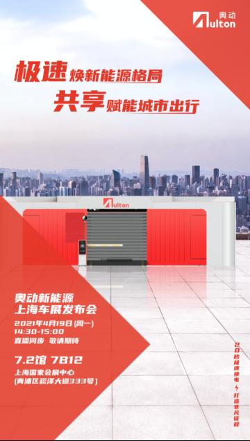 敖东电力交流上海车展首秀:极速欢新能源格局共享助力城市出行