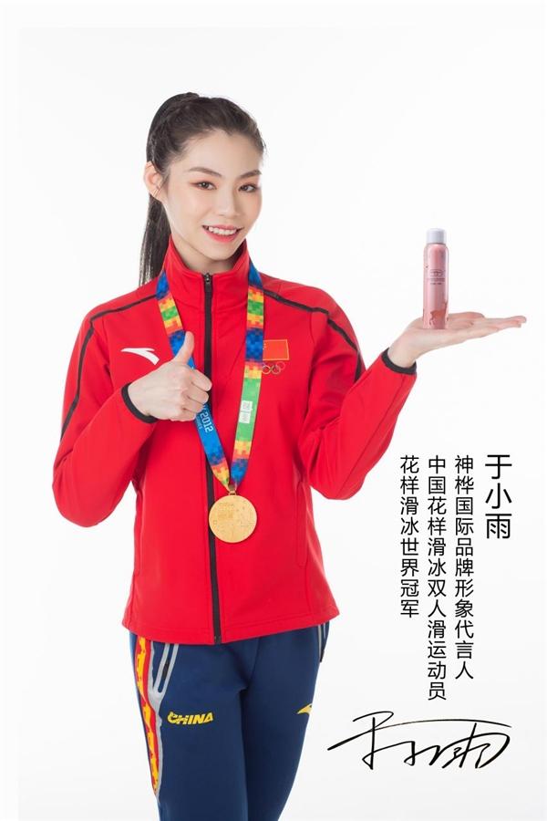 花滑冠军于小雨华丽跨界,代言神桦国际品牌征战民族美妆