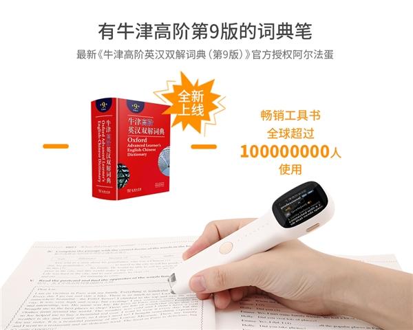 拼音汉字教不会单词发音不会教 阿尔法蛋词典笔助你一臂之力
