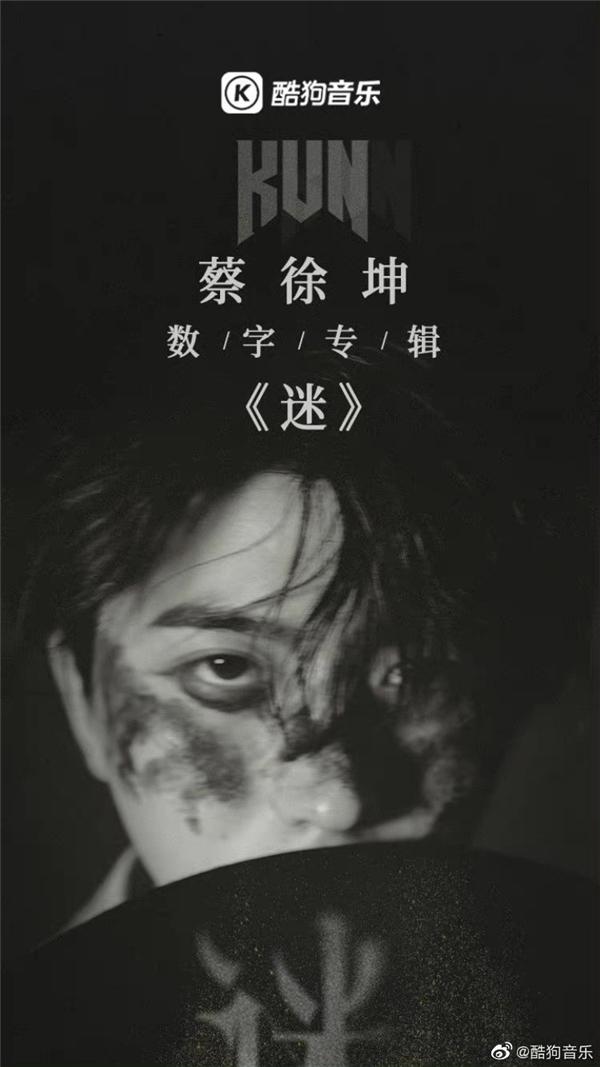 KUN新个人专辑《迷》发售 获得酷狗专辑销量双榜