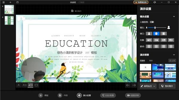 告别枯燥乏味的网课,这款宝藏软件让课堂效率提升5倍