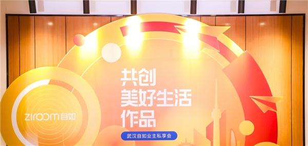2021武汉自由业主大会 推动新产品加速规模增长