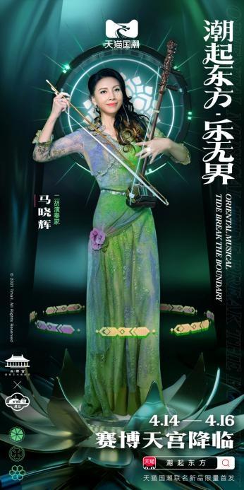 天猫国潮携手二胡诗人马晓辉 打造国风赛博东方乐界