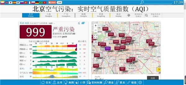蒙古国沙尘暴来袭 京东新风空调为家里建个避风港