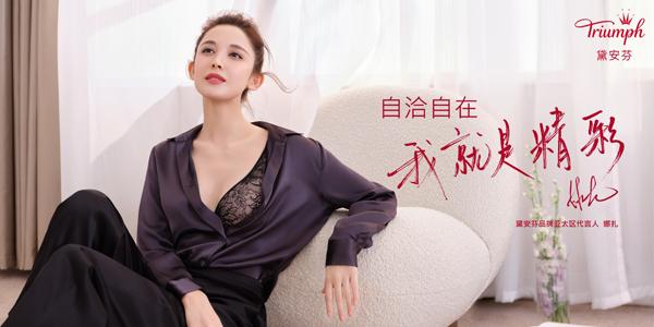 黛安芬悠然质华系列柔软质感蕾丝,让你像法国女人一样优雅