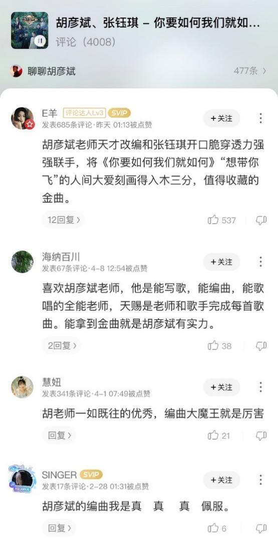 """《天赐的声音2》酷狗成绩单出炉 胡彦斌获赞""""编曲大魔王"""""""