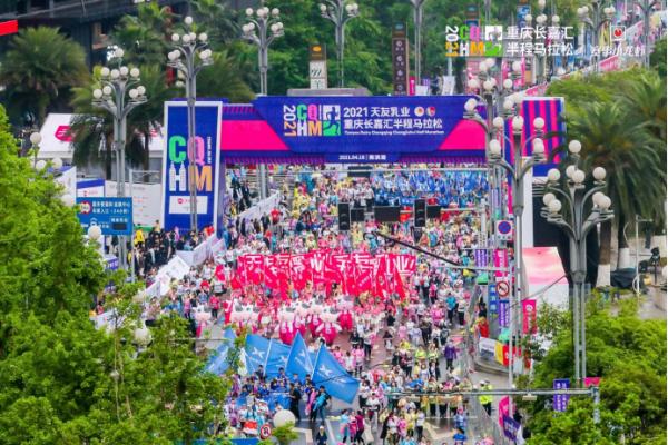 """一路领""""鲜"""",2021天友乳业重庆半程马拉松鸣枪开跑!"""