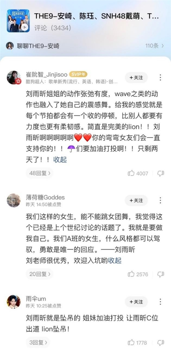 THE9-刘雨昕全新EP《EPSILON》将上线酷狗 展现无限可能