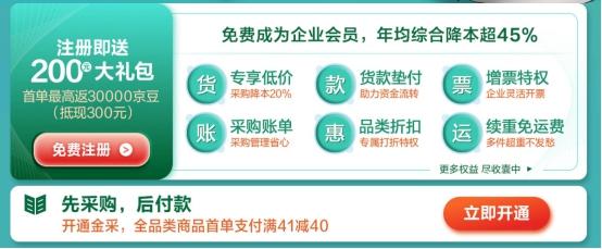 口碑爆款放心选、企业新人专享优惠 2021京东创业季为中小微企业线上采购保驾护航