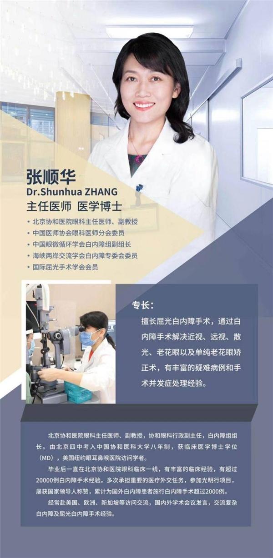 北京协和医院举办迎接第26个世界读书日中老年眼健康科普活动