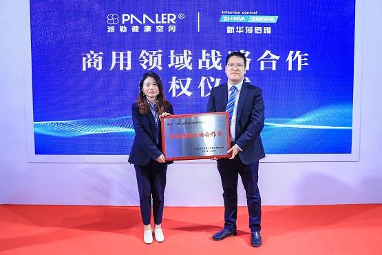 上海派尔和新华萨洛亚在商业领域达成战略合作