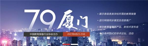 青小路为第79届中国教育设备展览会(厦门)带来中小学管理和智能教室的新产品