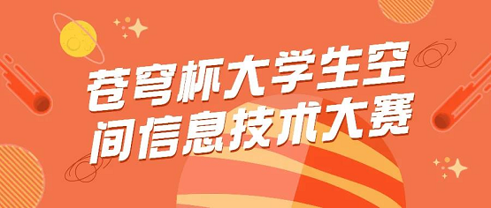 苍穹杯大学生空间信息技术大赛开赛!