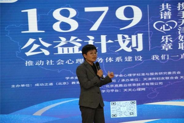 """1879公益计划""""携手天津妇联共谱'心'乐章""""活动圆满落幕"""