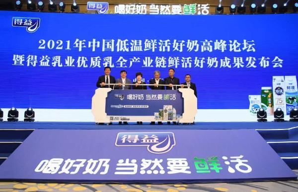 中国低温鲜活好奶高峰论坛在济南举办
