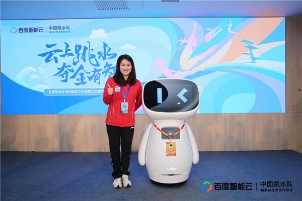 """首次推出""""国家队AI教练"""",百度智能云与中国跳水队开启AI+体育跨界合作"""