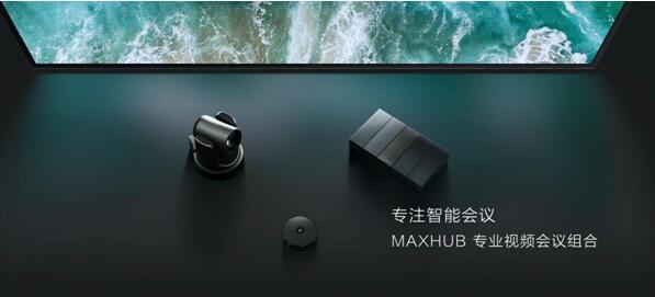 MAXHUB专业视频会议组合:12倍光学变焦沉浸式协同专属