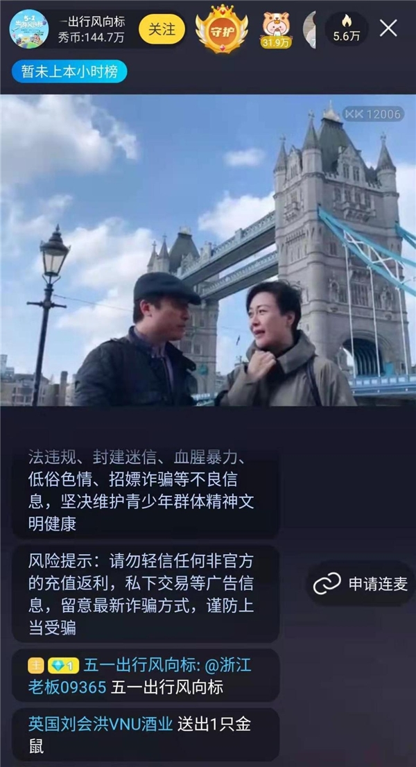 五一欢乐GO,KK直播引领假日旅游风向标