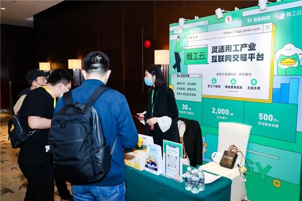共享经济时代创新灵活用工模式 雁工云亮相第二届中国灵活用工大会