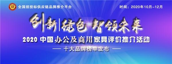 2020中国金属办公家具十大品牌发布